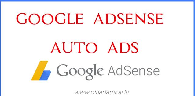 google adsense auto ads Kyo Aur Kaise 2021
