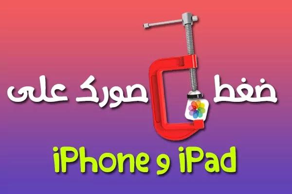 https://www.arbandr.com/2020/12/compress-photos-on-your-iPhone-iPad.html