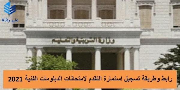 رابط وطريقة تسجيل استمارة التقدم لامتحانات الدبلومات الفنية 2021