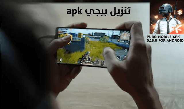 Pubg Mobile, pubg apk, ببجي apk, ببجي, تحديث ببجي, نزيل ببجي apk فقط