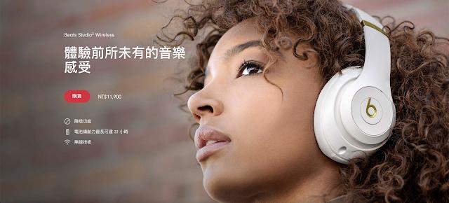 【開箱】幾乎無懈可擊的 Beats Studio3 Wireless 抗噪藍牙耳機 - 台灣官網售價為台幣 11,900 元