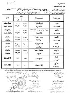 جداول امتحانات محافظة أسيوط 2017 الفصل الدراسى الثانى للعام الدراسى 2017