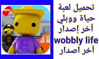 تحميل wobbly life