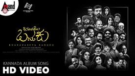 Saaku Innu Saaku Lyrics >> Raghu Dixit, Varijashree Venugopal | Kannada Songs