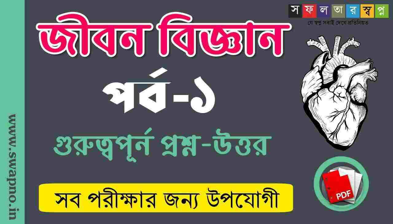 Life Science || Biology Question Answers Bengali PDF Download || জীবন বিজ্ঞান প্রশ্ন উত্তর