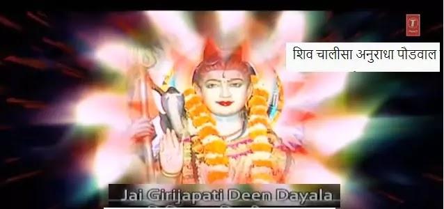 शिव चालीसा विद लिरिक्स Shiv chalisa with lyrics in hindi by Anuradha Paudwal
