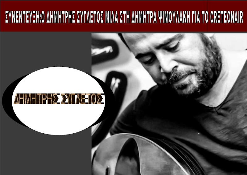 """ΣΥΝΕΝΤΕΥΞΗ:Δημήτρης Συγλέτος: """"Δε μπορεί κάποιος να 'ρθεί και να μου πάρει την καρδιά,κανείς δε με αποσπά απ'τη μουσική"""""""