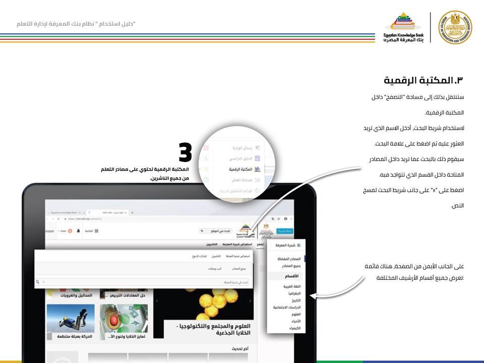 دليل استخدام بنك المعرفة المصري لطلاب الصف الأول الثانوي وكيف يحقق الطالب اكبر استفادة منه ؟ 24