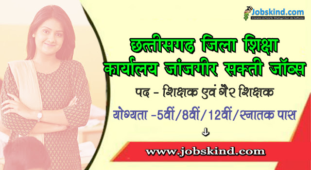 Cg DEO Janjgir-Champa Sakti Recruitment 2020 Chhattisgarh Janjgir Govt Job Advertisement Govt. English Medium School Sakti Janjgir Recruitment All Sarkari Naukri Information Hindi.