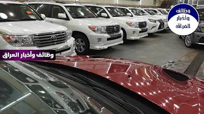 اطلاق قروض شراء السيارات للمواطنين والموظفين والمتقاعدين وبفائدة قليلة