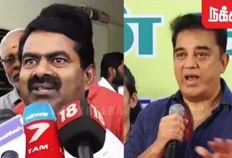 Seeman Predicts Election Alliance | Kamal Politics