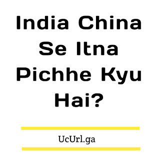 India China se Itna Pichhe kyu hai