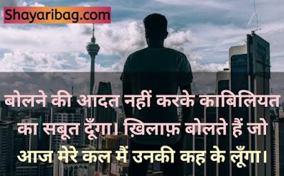 Best Attitude Status Hindi 2020
