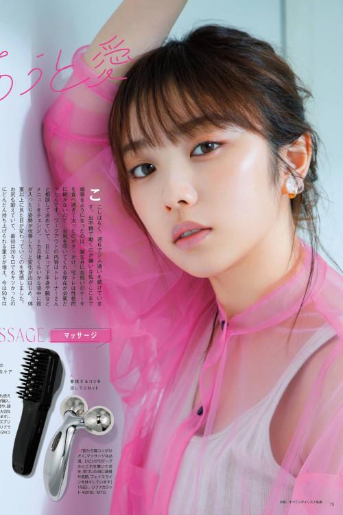 Yuki Yoda 与田祐希, Maquia Magazine 2021.10