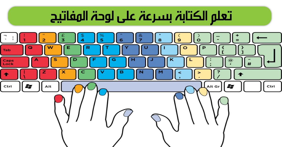 مع السلامة تحديث صمغ برنامج تعلم الكتابة بسرعة على لوحة المفاتيح بالعربي Sjvbca Org