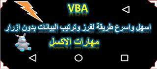 اكسيل VBA | فرز وترتيب البيانات بدون ازرار sort data