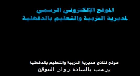 نتيجة الصف السادس الابتدائى الشهادة الابتدائية محافظة الدقهلية نصف العام 2017