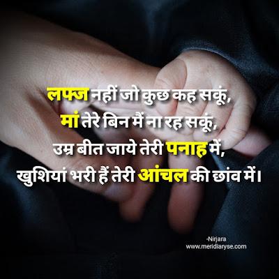 best maa baap hindi shayri