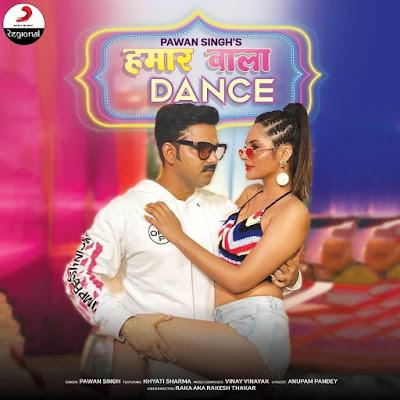 Hamar Wala Dance (हमार वाला Dance) Bhojpuri Song 2019 - Hamar Wala Dance Pawan Singh Bhojpuri Song 2019