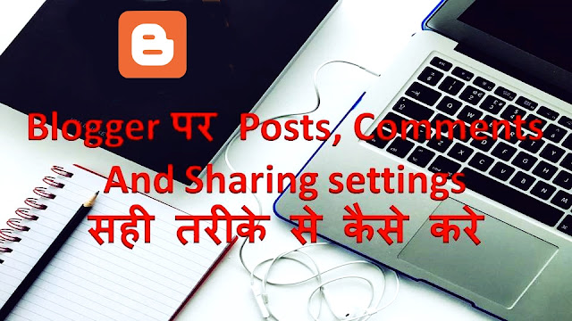 Blogger में Posts, Comments and Sharing settings से कैसे करे