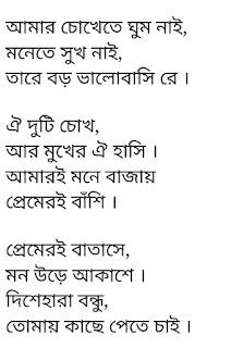 Tare Boro Valobashi Lyrics Asik