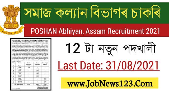 Poshan Abhiyan, Assam Recruitment 2021: