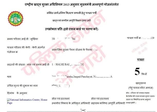 Ration Card Patrata Parchi Online Download Kare