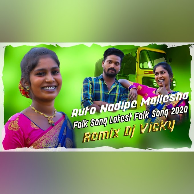 Auto Nadipe Mallesha Folk Song Remix Dj Vicky-telugu dj songs mp3 download