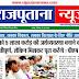 राजपूताना न्यूज ई-पेपर 16 जून 2019 डेली डिजिटल एडिशन