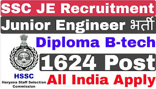 HSSC Jr. Engineers Recruitment 2019