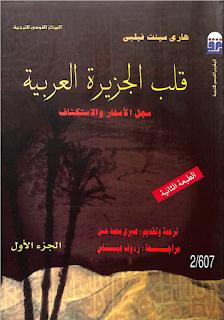 الجزء الأول من كتاب قلب الجزيرة العربية