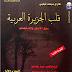 الجزء الأول من كتاب قلب الجزيرة العربية pdf هاري سانت فيلبي