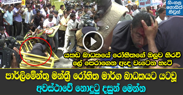 UPFA MP Rohitha Abeygunawardena Injured during Protest