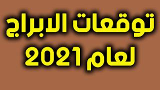 توقعات الابراج لعام 2021