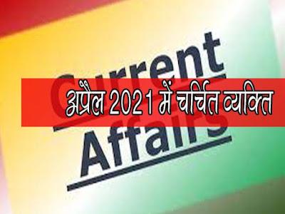 चर्चित व्यक्ति अप्रैल 2021  Charchit Vyakti April  2021 | Person in News April 2021