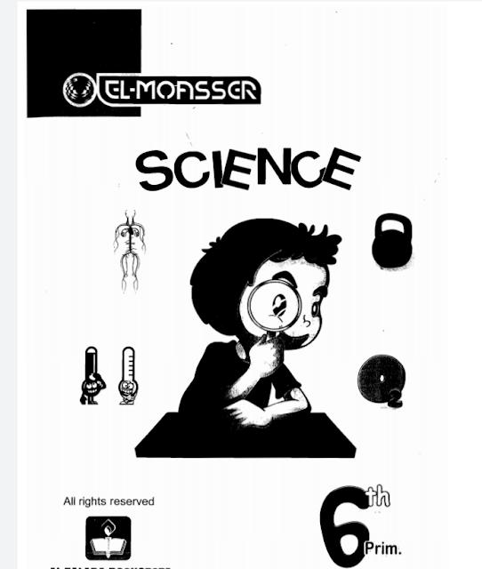 تحميل كتاب المعاصر Science (علوم لغات ) للصف السادس الابتدائي الترم الأول