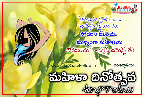 HappyWomens-Day-2021-Best-WhatsApp-Wishes-Facebook-messages-images-quotes