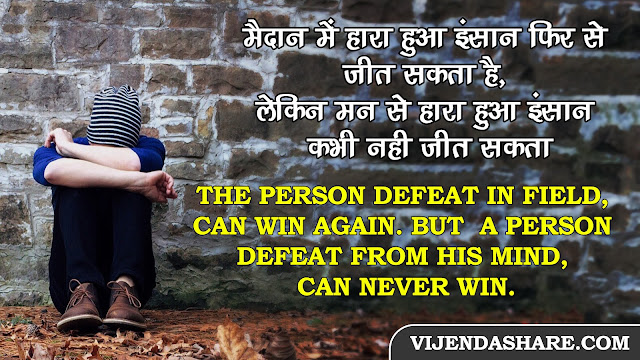 NEVER DEFEAT FROM YOUR MIND.