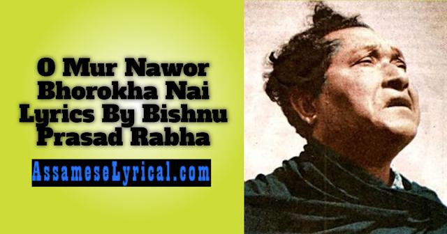 O Mur Nawor Bhorokha Nai Lyrics