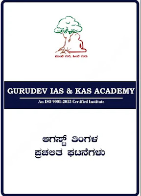 [PDF] Gurudeva IAS KAS August2021 Current Affairs Kannada Magazine PDF Download Now