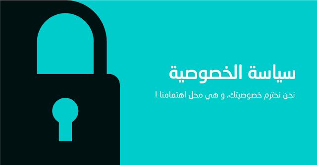 شروط استخدام الموقع حلمنا العربي التعليمية