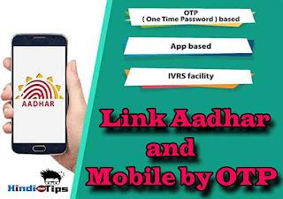 आधार और मोबाइल नंबर को OTP के द्वारा लिंक करें || Link Aadhar and Mobile by OTP