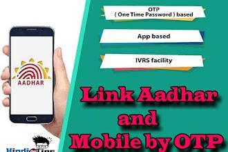 आधार और मोबाइल नंबर को OTP के द्वारा लिंक करें