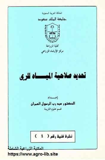 كتاب : تحديد صلاحية المياه للري