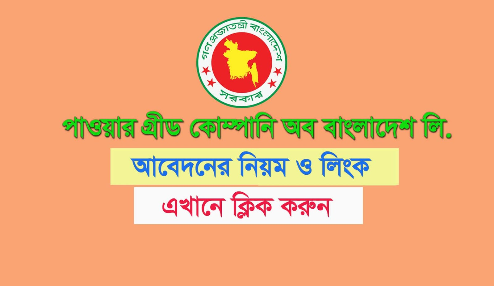 Power-Grid-Company-of-Bangladesh-Ltd-job-circular