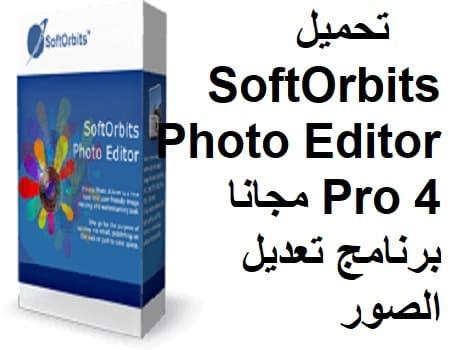 تحميل SoftOrbits Photo Editor Pro 4 مجانا برنامج تعديل الصور