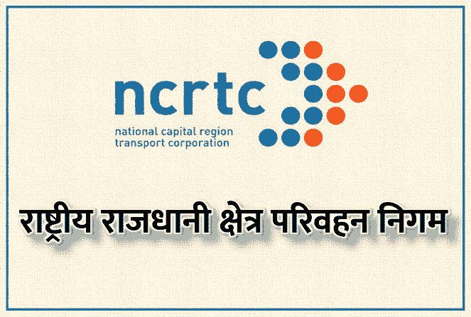 NCRTC Company logo with Hindi text