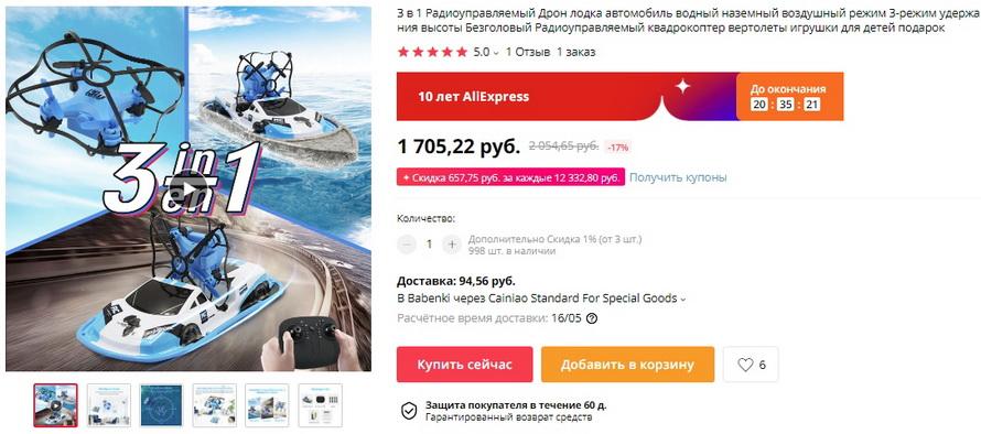 3 в 1 Радиоуправляемый Дрон лодка автомобиль водный наземный воздушный режим 3-режим удержания высоты Безголовый Радиоуправляемый квадрокоптер вертолеты игрушки для детей подарок