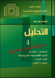 تحميل كتاب التحليل الجزء الرابع pdf أستاذ دكتور . عمران قوبا مجاناً 2018 المعهد العالي للعلوم التطبيقية