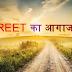 अब Diksha एप से करें REET की तैयारी !